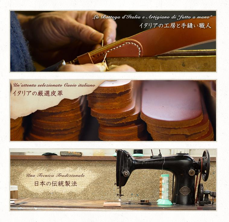 イタリアが誇る伝統の渋皮と日本の熟練職縫製のアンティーク製法2