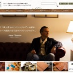 イタリアが誇る伝統の渋皮と日本の熟練職縫製のアンティーク製法