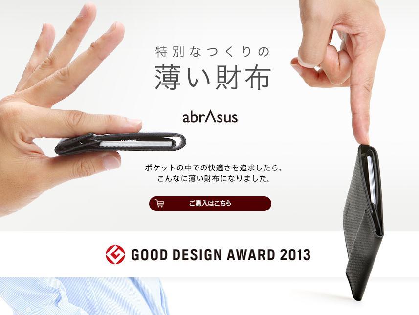 アブラサス(abrAsus)薄い財布