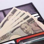 新しい財布を使い始める時に『財布に入れる金額が未来の金運を左右する』嘘or本当?