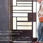 ココマイスターマットーネマルチショルダーはシンプルで上品で人気のバッグ(鞄)【口コミ・評価・評判】