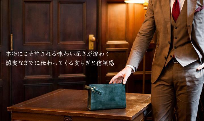 ブライドルセカンドバッグは最高峰の逸品として