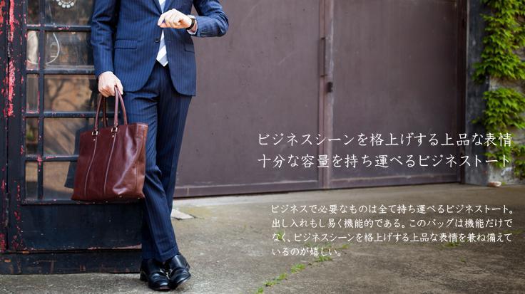 マットーネガブリエルは気品あふれる紳士のトートバッグ