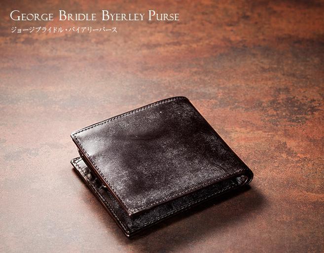 ジョージブライドルバイアリーパースは最高の王道と定番を兼ね備えた革財布