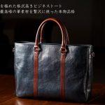 ココマイスターマットーネビジネストートは極上のシンプル本革皮革バッグ【口コミ・評価・評判】