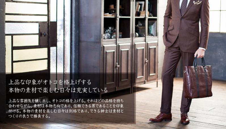 マットーネスタイルトートは大人の男へと成長させる本革皮革アイテム