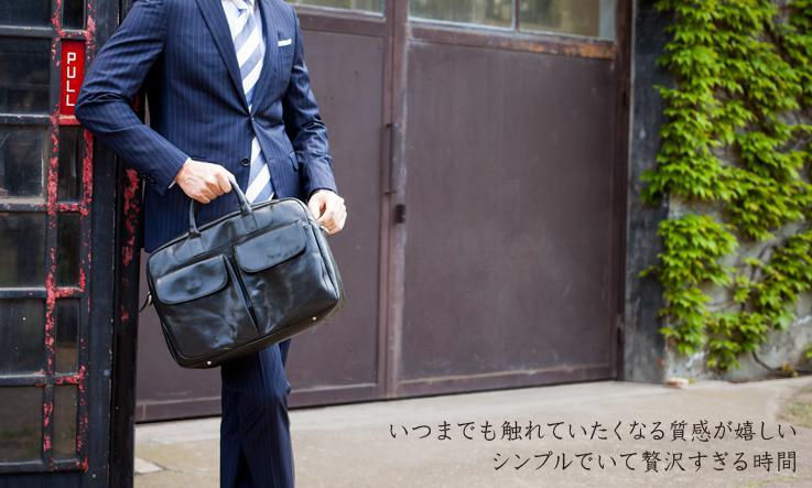 マットーネアルヴィートは本物志向の大人メンズに使ってほしい本物鞄