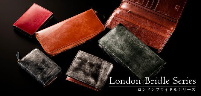 ココマイスターのロンドンブライドルシリーズ本革長財布&二つ折り財布etc.