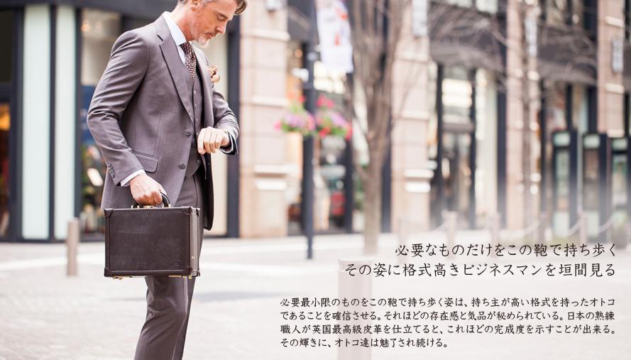 ブライドルロイヤルレガッタは必要なもののみをもつ最高級の革鞄