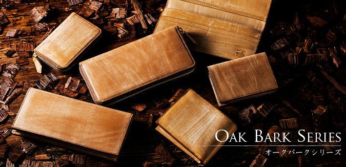 オークバークシリーズは樹木の皮革で作られる希少なモノ