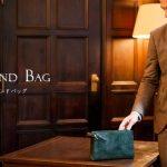 ココマイスターセカンドバッグは一見の価値ある大人メンズに人気の本革皮革鞄【口コミ・評価・評判】