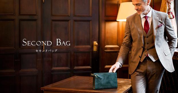 ココマイスターのセカンド鞄、バッグラインナップとは