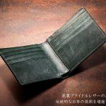 ココマイスタージョージブライドルブライアンズパースは札入れ&カードポケットのみのスマート財布【口コミ・評価・評判】