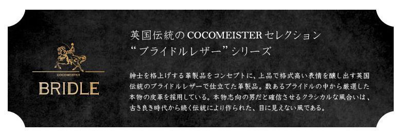 ココマイスターの安定な人気を誇るブライドルレザーキーケース