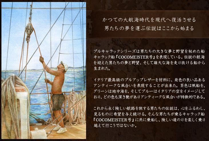 プルキャラックシリーズは大航海時代を呼び覚ます