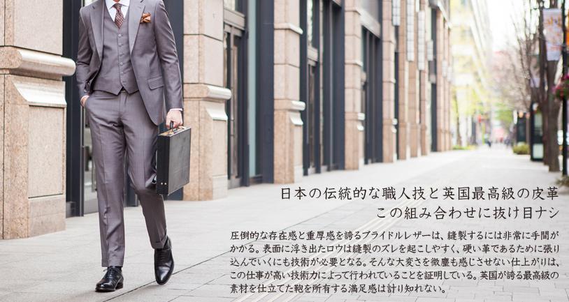 ブライドルロイヤルウィンザーは最高級薄型ビジネスバッグ