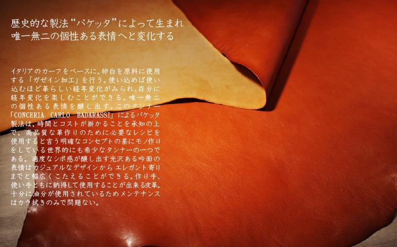 歴史的伝統製法バケッタ製法による生まれたマットーネ本革皮革