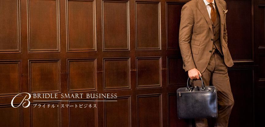 ブライドルスマートビジネスは格好をつけない大人男子におすすめ