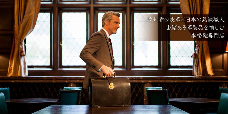 ココマイスターの鞄(バッグ)はお洒落で格好良く本物でおすすめ