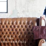 ココマイスターマットーネガブリエルはビジネスシーンを華麗に彩るトートバッグ【口コミ・評価・評判】