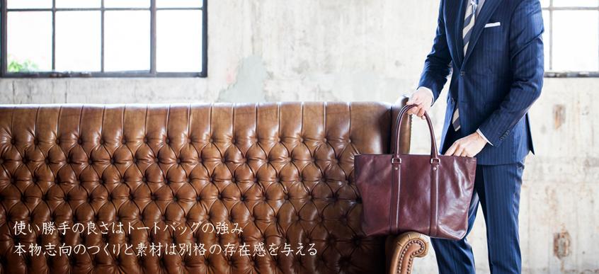 マットーネガブリエルとは使い勝手をしっかりと考慮したビジネストートバッグ