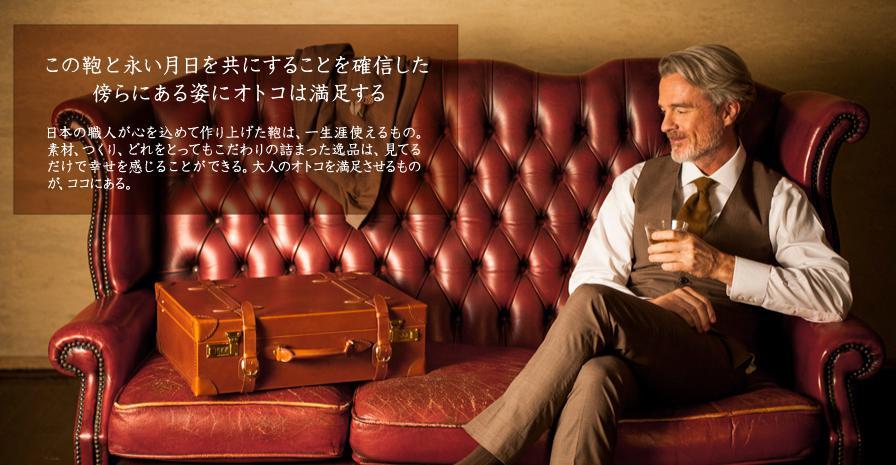 ブライドルロイヤルヒースローはインテリアとしても映える旅行鞄
