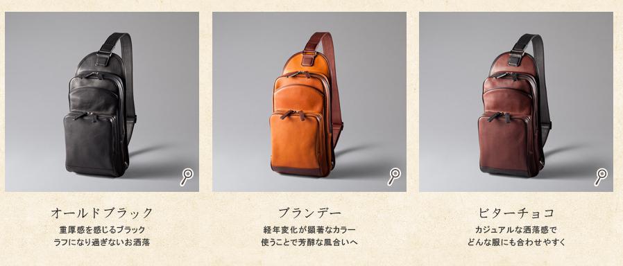 カラバリ展開は3通りから好みで選べるバッグ(鞄)