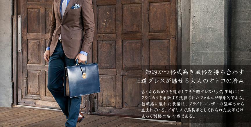 ブライドルスマートダレス本格本革皮革鞄は大人の男に似合う