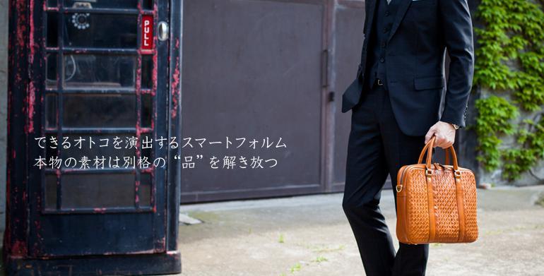 マットーネルッシマイスターは出来る男の本格皮革カジュアルの最高峰鞄