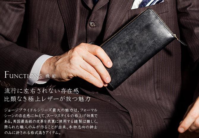 ジョージブライドルロイヤルウォレットは伝統を重んじた最高級クラスの長財布