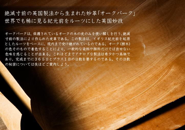 オークバークシリーズは木の皮から作られているココマイ新作