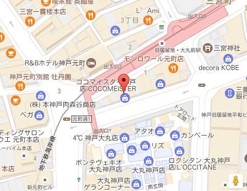 ココマイスター神戸店へ実店舗へ行く