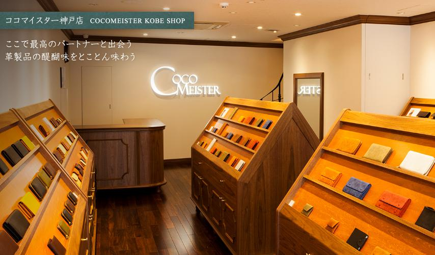 ココマイスター神戸店の店内の雰囲気はどんな感じ