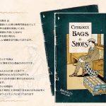 青木鞄口コミ・評価・評判『ダンディーな紳士的な魅力が人気と支持を得る本革皮革ブランド』