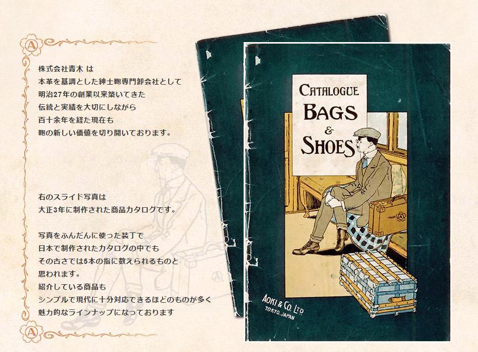 青木鞄の魅力と特徴とは