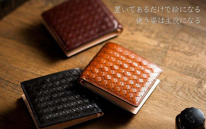 母の日にプレゼントするココマイスターの二つ折り財布
